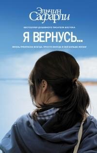 Эльчин Сафарли - Я вернусь…