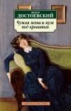 Достоевский Ф. - Чужая жена и муж под кроватью