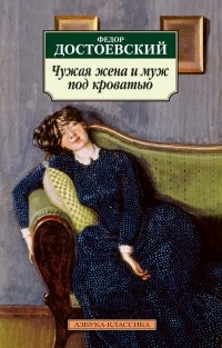 Фёдор Достоевский - Чужая жена и муж под кроватью (сборник)