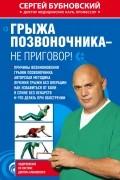 Бубновский С.М. - Грыжа позвоночника - не приговор!