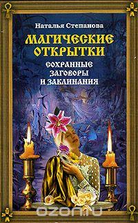 Оракул от сибирской целительницы полная книга гадания на