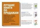 """- Комплект """"Лучшие книги по продажам"""""""