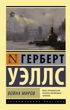 Герберт Уэллс — Война миров