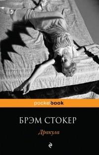Брэм Стокер - Дракула