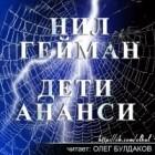 Нил Гейман - Дети Ананси