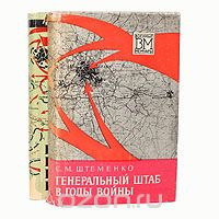 Сергей Штеменко - Генеральный штаб в годы войны (комплект из 2 книг)