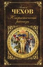 Антон Чехов - Юмористические рассказы (сборник)