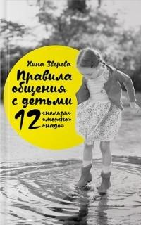 Нина Зверева - Правила общения с детьми. 12