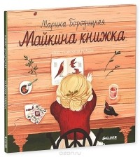 Марина Бородицкая - Майкина книжка