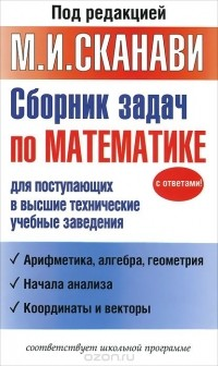 - Сборник задач по математике для поступающих в высшие технические учебные заведения
