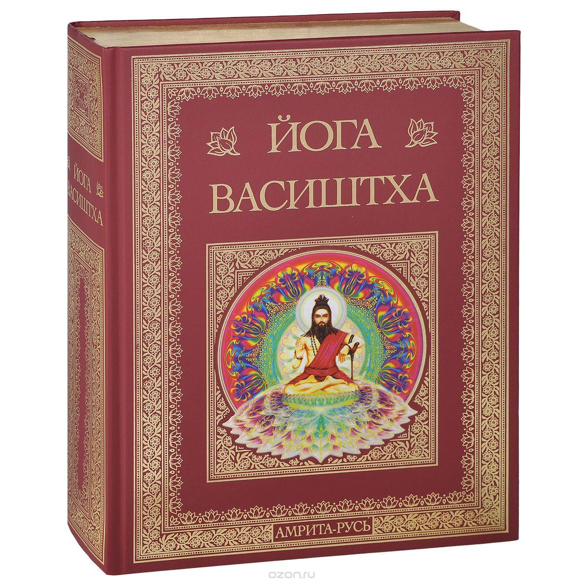 Здесь можно скачать литературу (книги и видео) по йоге для начинающих. Готовый список литературы для начинающих в йоге. Йога васиштха.