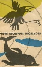Елена Сапарина - О чем молчат медузы…
