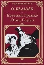 Оноре де Бальзак - Евгения Гранде. Отец Горио (сборник)
