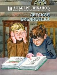 Альберт Лиханов - Детская библиотека