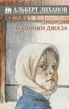 Альберт Лиханов - Русские мальчики. Джордж из Динки джаза