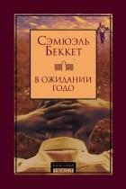 Сэмюэль Беккет - В ожидании Годо. Пьесы (сборник)