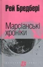 Рей Бредбері - Марсіанські хроніки