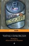 Буковски Ч. — Истории обыкновенного безумия