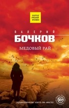 Валерий Бочков — Медовый рай