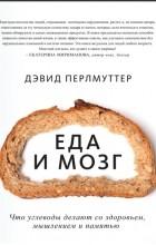 Дэвид Перлмуттер - Еда и мозг. Что углеводы делают со здоровьем, мышлением и памятью