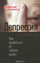 Мамедов Алан - Депрессия. Как вырваться из черной дыры