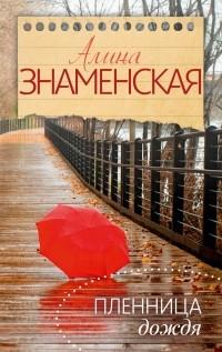 Алина Знаменская - Пленница дождя