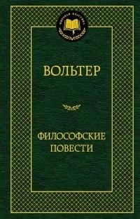 Вольтер - Философские повести (сборник)