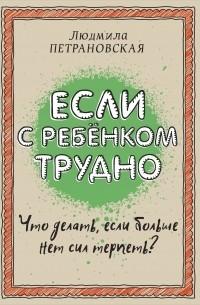 Петрановская Л.В. - Если с ребенком трудно