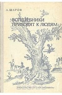 Александр Шаров - Волшебники приходят к людям