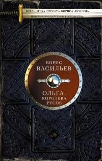 Васильев Б.Л. - Ольга, королева русов