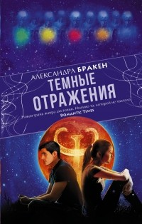 Александра Бракен - Темные отражения