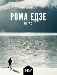 Роман Свечников - Рома едзе. Кніга 2