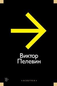 Виктор Пелевин - Повести, эссе и психические атаки (сборник)