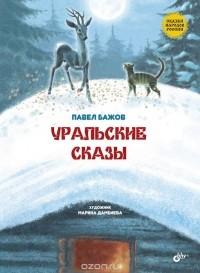 Павел Бажов - Уральские сказы (сборник)