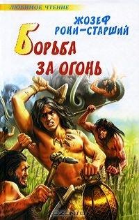 Жозеф Рони-Старший - Борьба за огонь. Пещерный лев (сборник)