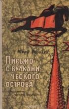 Юрий Яковлев - Письмо с вулканического острова