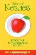 Николай Козлов - Простая правильная жизнь