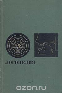 Ольга Правдина - Логопедия