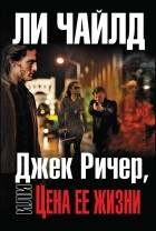 Ли Чайлд - Джек Ричер, или Цена ее жизни