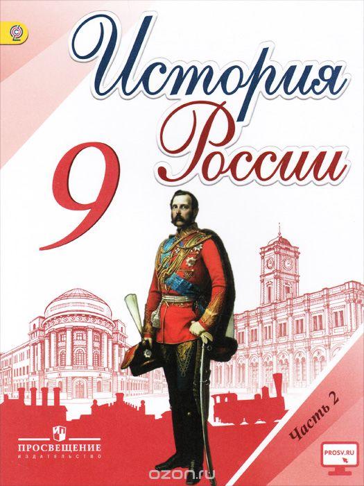 Учебник борисов история россии 10 класс 2 часть