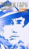 Ромен Гари - Обещание на рассвете