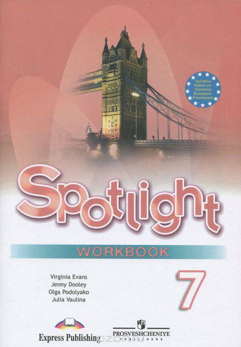 Скачать spotlight 7 класс. Workbook. Английский в фокусе. Рабочая.