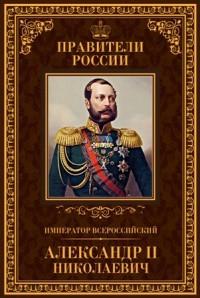 Игорь Анатольевич Христофоров - Император всероссийский Александр II Николаевич