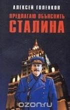 """- Предлагаю """"объяснить"""" Сталина"""