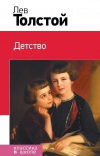 Лев Толстой - Детство