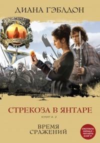 Диана Гэблдон - Стрекоза в янтаре. Книга 2. Время сражений