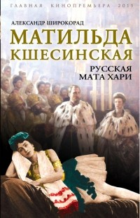 Широкорад А.Б. - Матильда Кшесинская. Русская Мата Хари