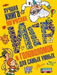 . - Лучшая книга логических игр и головоломок для самых умных