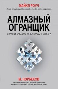 - Алмазный Огранщик: система управления бизнесом и жизнью