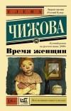 Елена Чижова - Время женщин
